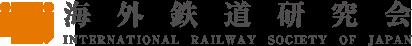 海外鉄道研究会